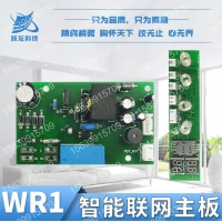 YL-WR1可以联网的净水器控制板智能APP移动端茶吧机主板