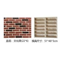冪級文化磚模具|億之合_人造文化石模具_磚雕模具