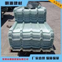 江苏玻璃钢采光瓦厂家 防腐耐用耐候瓦