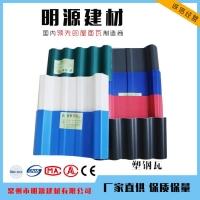 厂家直供优质PVC塑钢防腐瓦 仿古瓦批发