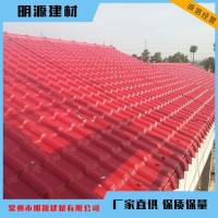 ASA合成樹脂瓦屋頂瓦仿古屋面瓦片塑料隔熱瓦別墅琉璃瓦廠家