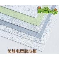 苏州防静电地板防静电pvc地板防静电塑胶地板