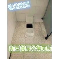 生態旱廁糞尿分集式廁所蹲便器干封式廁所