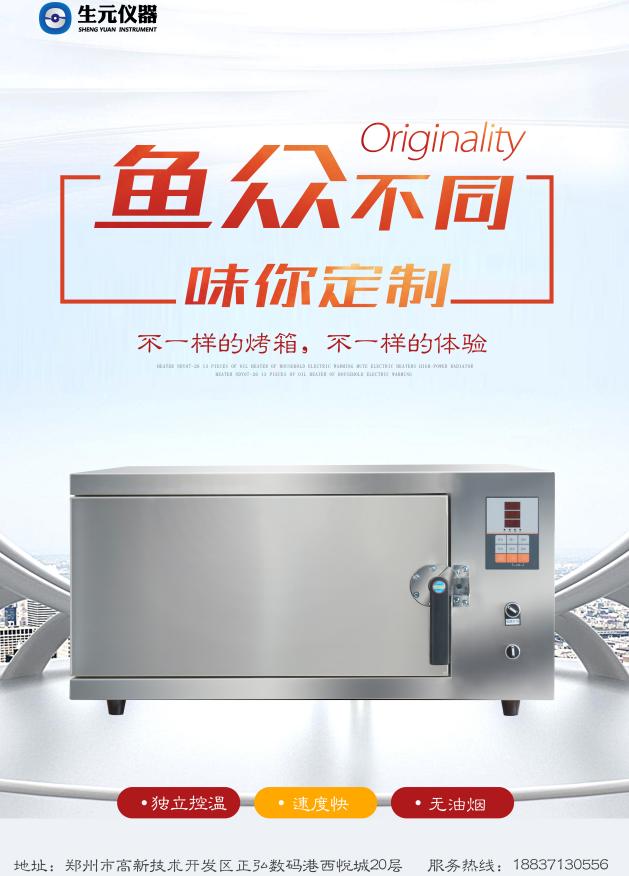 无烟电烤鱼箱HSGF-1单层水循环烤鱼炉