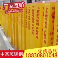 『不变色』铁路警示桩@铁路警示桩加工厂*品牌:桓瑞环保