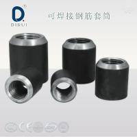 25鋼筋直螺紋可焊接套筒 各材質接駁器定制 上海滬豐