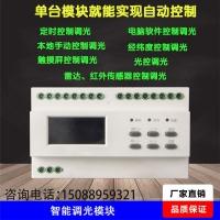 ASF.DM.ZT4智能调光模块 AC220V调光控制器
