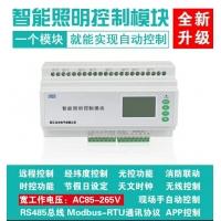 ASF.RL.8.16A智能控制器 智能控制继电器