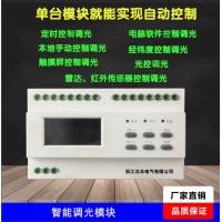 ASF.DM.4.5A智能调光模块 调光控制器 灯光亮度调节