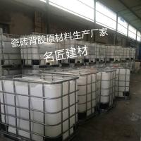 名匠建材瓷砖背胶乳液生产_瓷砖背胶生产