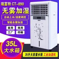 瑞富特機房加濕器CT-890濕膜工業加濕機