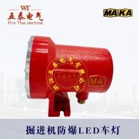 防爆DGY9/127L(A)矿用隔爆型LED机车灯