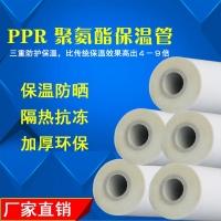 PPR保温管 聚氨酯发泡管 PRC复合保温管