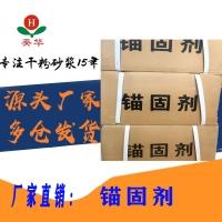 江西錨固劑-南昌錨固劑-水泥錨固劑-九江錨固劑