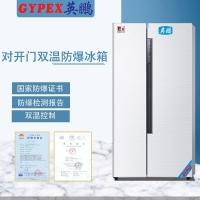 化学品防爆冰箱,危化品防爆冰箱