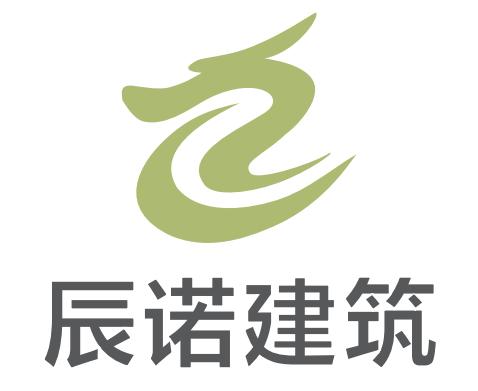 广州辰诺建筑工程有限公司