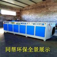 沧州米各庄塑料VOC光氧废气处理设备怎样净化废气