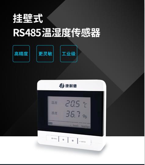 康耐德挂壁式温湿度传感器