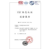 CQC试验报告