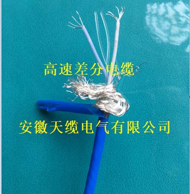 皖特纜HPD700001070高速差分屏蔽電纜