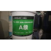 郑州混凝土环氧界面剂生产厂家
