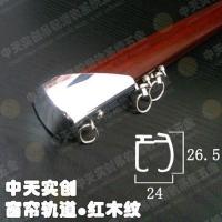 供应重型窗帘轨道厂家直销加厚窗帘轨道C-06型红木纹