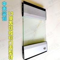 无框玻璃夹铝型材