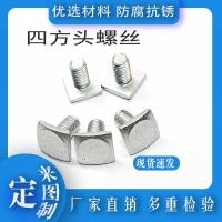 定做 不銹鋼非標方頭螺絲/高鐵用四方頭螺絲/方形螺桿