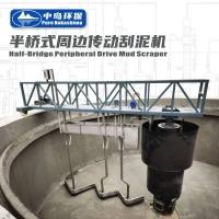 中岛环保 半桥式中心传动刮吸泥机 二沉池污泥处理设备