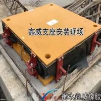 鑫威橡膠橋梁盆式橡膠支座類型的選擇