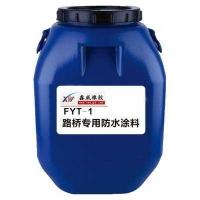 鑫威橡胶FYT-1聚合物改性沥青桥面防水涂料