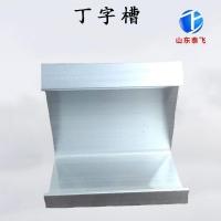 鋁鎂錳山墻扣槽 U型扣槽 Z型支撐 鋁合金山墻支撐配件