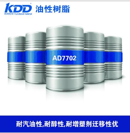 PP附着力增强 功能树脂 耐水好单双组分PP树脂