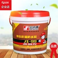 【厂家】防水涂料 JS-99防水涂料 金师傅防水