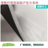 聚酯纤维棉保温隔声复合卷材选成都水工橡胶有限公司