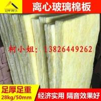广州坤耐玻璃棉板保温隔热隔音吸音厂家直销现货供应