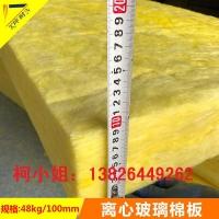 贵阳离心玻璃棉板保温棉隔音棉 厂房隔音隔热材料