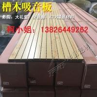 武汉ktv墙面装饰吸音板木质吸音板吸音板