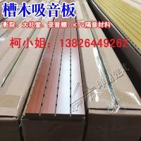 肇庆当地ktv隔音吸音安装材料槽木吸音板吸音装饰