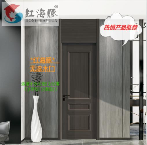 广东实木门厂红海豚办公室门|宿舍门|宾馆门