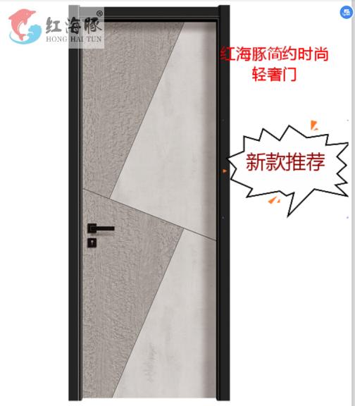 工程门请选广东红海豚木门厂环保免漆门