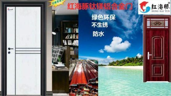 防水不生锈室内门 请选广东红海豚全铝合金房间门