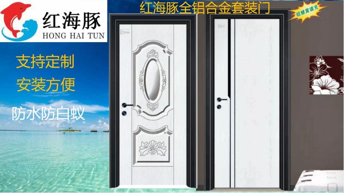 防水不易生锈室内门 请选广东红海豚全铝合金房间门
