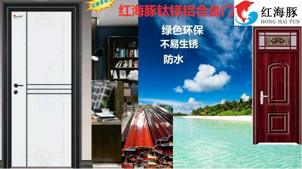 防水防潮防虫佛山门厂红海豚铝合金套装室内门