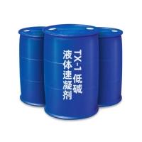 TX-1低碱液态速凝剂