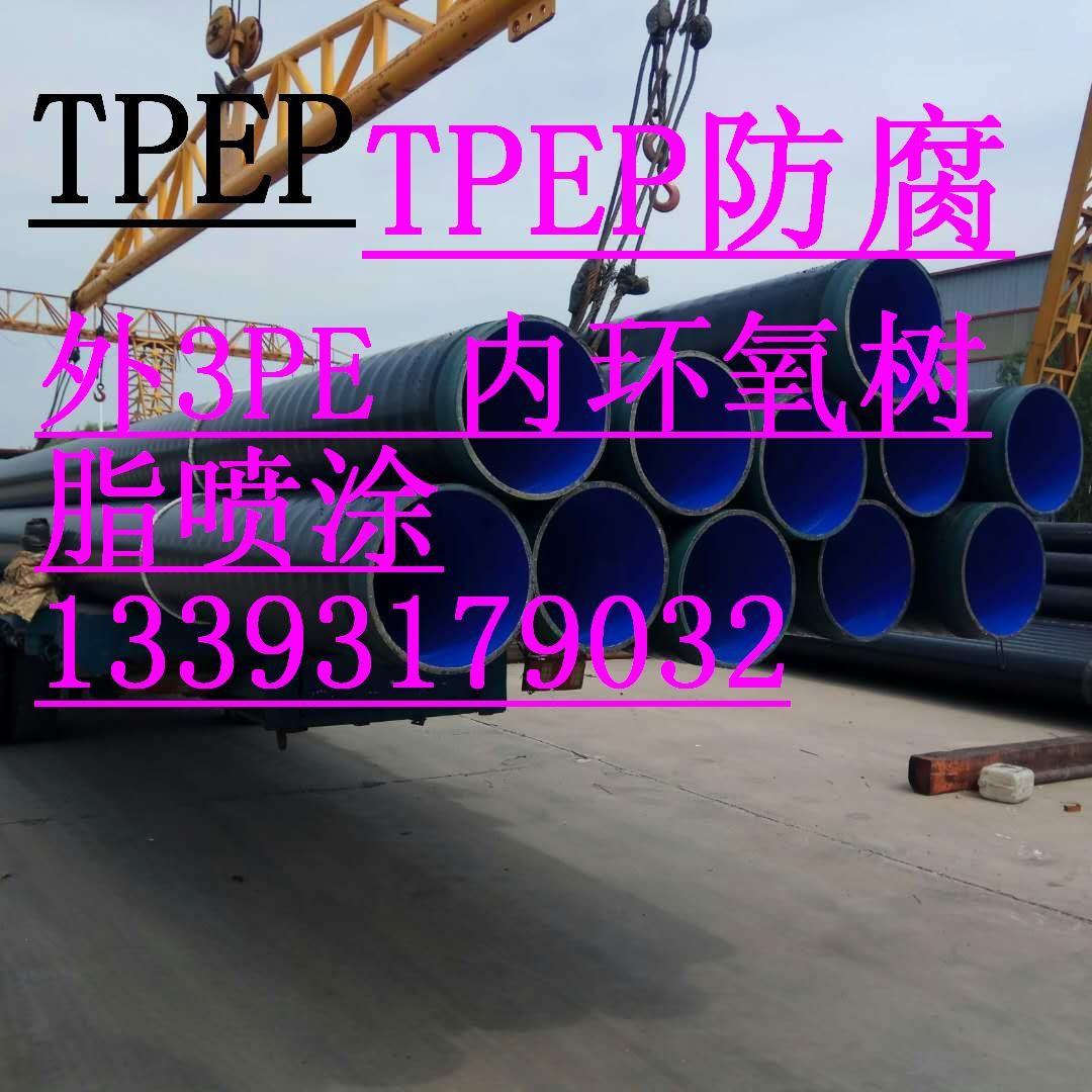 饮水管tpep防腐管道 地埋tpep防腐管道