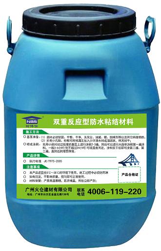 厂家直销耐博仕双重反应型防水粘结材料