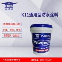 防水就要用耐博仕K11