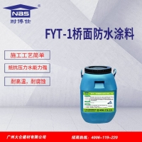 耐博仕FTY-1桥面防水涂料