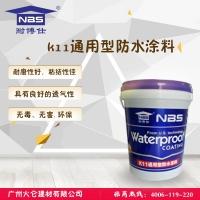 耐博仕 K11通用型防水涂料